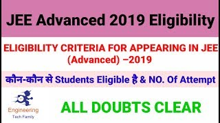 JEE Advanced 2019 Eligibility | कौन-कौन से Students Eligible है |