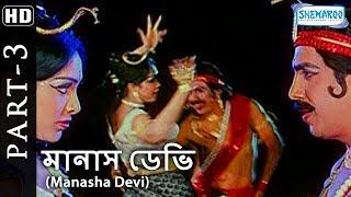 Manasha Devi (HD) - Movie In Part 3 - Kumar Govind - Charan Raj - Damini - Superhit Bengali Movie