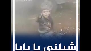 شيلني يا بابا.. صرخة طفل سوري بتر القصف ساقيه