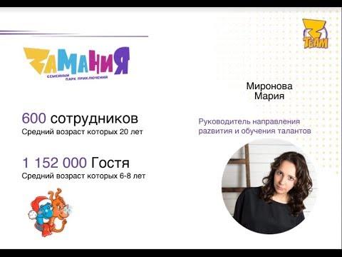 Xxx Mp4 Мария Миронова Zaмания Внутренний маркетинг в адаптации новичков через геймификацию 3gp Sex