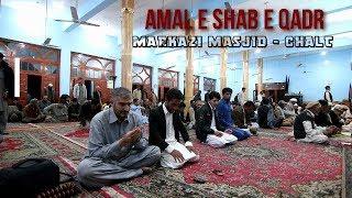 AMAL SHAB E QADR AT MARKAZI MASJID CHALT - NAGAR VALLEY - GILGIT BALTISTAN - PAKISTAN