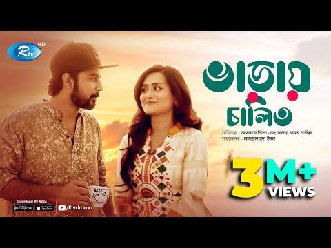 Xxx Mp4 Varay Chalito Afran Nisho Nadia Khanom Bangla Natok 2018 Rtv Rtv Drama 3gp Sex