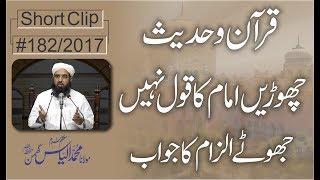 Quran o Hadith ya Imam | قرآن و حدیث یا امام | فقہ حنفی پر اعتراض کا جواب