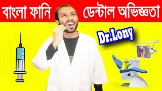 Bangla Funny Dental Experience | Bangla Funny Video | Dr Lony Bangla Fun