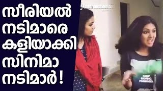 Malayalam Movie Actress Mocking Malayalam Serial Actress