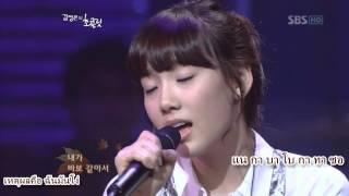 [Thai-Sub] Taeyeon - If  (HongGilDong) Live
