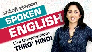 Spoken English Learning Videos in Hindi  | English Speaking Course in Hindi | Learn English in Hindi