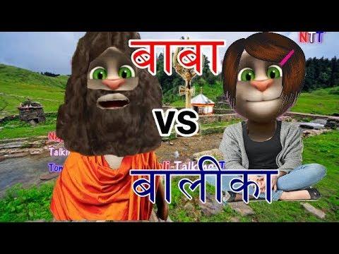 Xxx Mp4 Nepali Talking Tom BABA VS BALIKA बाबा र बालिका COMEDY VIDEO Talking Tom Nepali 3gp Sex