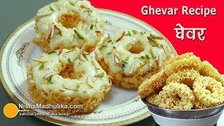 Ghevar Recipe । मलाई घेवर । Rajasthani Malai Ghevar   Rabri Ghevar