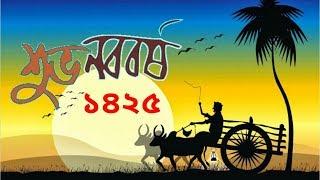 Shuvo Noboborsho 1425 Whatsapp Status 2018