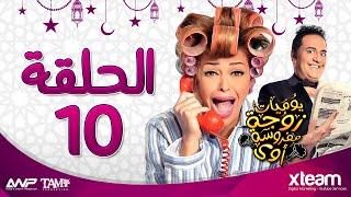 يوميات زوجة مفروسة أوى - الحلقة العاشرة بطولة داليا البحيرى وخالد سرحان - Zoga Episode 10 HD