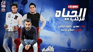 مهرجان مركب الحياه مودي و غباشي توزيع اسلام ساسو