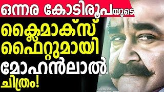 Mohanlal Movie With a Climax Fight Of 1.5 Crore Budget
