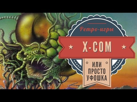 Xxx Mp4 X COM 1993 года Обзор ретро игры 3gp Sex