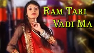 Ram Tari Vadi Ma - Gujarati Lagna Geet 2016   Nitin Barot Live   Laganiya   Gujarati DJ Mix Songs