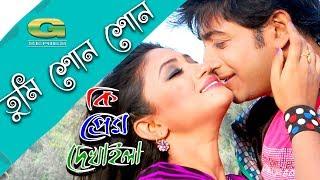 Tumi Shono Shono Pran Bondhure | ft Bappi, Anchol | by Kumar Biswajit and Doli Shayontoni