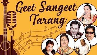 Geet Sangeet Tarang | Weekend Classic Collection | Bengali Romantic Songs | Gathani Music