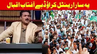 Ye PMLN ki rally mein sara crowd rental hai