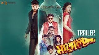 Matal Trailer | Symon Sadik | Adhora Khan | Shipan Mitra | Matal Bangla Movie 2018