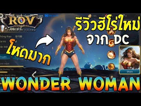 Garena RoV : รีวิว Wonder Woman ฮีโร่ใหม่จากค่าย DC