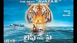 Life Of Pi Telugu  2012 original