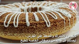 كيكة الهيل والسمسم البسيطة كيك سهل وسريع و الطعم رائع مع رباح محمد ( الحلقة 412 )
