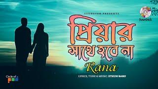 Rana - Priyar Sathey Hobena   Boro Betha Diley Onjona Album   Bangla Video Song