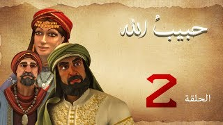 مسلسل حبيب الله - الحلقة 2 الجزء 1  | Habib Allah Series HD
