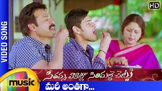 SVSC Telugu Movie HD Songs | Mari Antaga Video Song | Mahesh Babu | Samantha | Venkatesh | Anjali