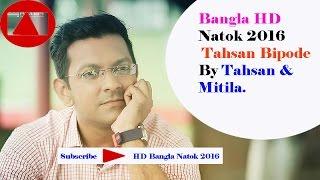বিপদে তাহসান বাংলা নাটক ২০১৬। Tahsan Bipode Bangla Natok 2016 by Tahsan & Mitila