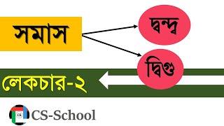 দ্বন্দ্ব ও দ্বিগু সমাসঃ বাংলা ব্যাকরণ(Bangla Bakoron-Somas:Dondo and Digoo)