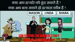 2 Riddles Popular On Crime In Hindi   Murder Mystery Riddles   Can You Solve It?   Animated In Hindi