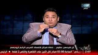 المصرى أفندى | شروط عقد الزواج .. الذكرى الثالثة لرحيل خالد صالح