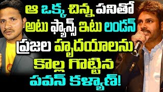 Pawan Won Hearts Of London People With That Gesture   Tollywood   Telugu Boxoffice TV