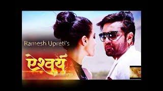New Nepali Movie (AISHWARYA) Official Trailer 2017 Ramesh Upreti Dipika Prasai