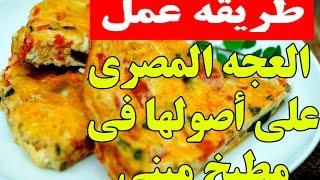 طريقة عمل العجه المصري على أصولها في مطبخ ميني