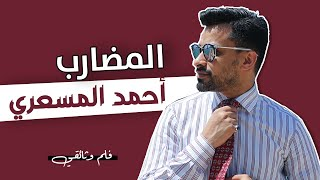 فلم وثائقي عن المضارب احمد المسعري  - ابتسم عند الخسارة
