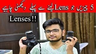Top 5 Things Before You Buy a Lens For DSLR - Hindi Urdu