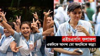 এইচএসসি ফলাফল | একদিকে আনন্দ তো অন্যদিকে কান্না! | HSC Result 2018 | Somoy TV