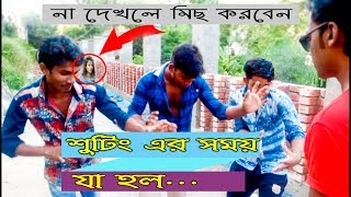 Bangla Movie Song Funny Video New | 2017 | By Fazil Tv