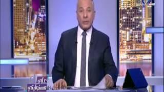 """على مسئوليتي - أحمد موسى - حكم مباراة مصر والكاميرون """" أعمي وحرامي كورة """""""