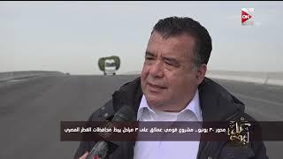 كل يوم - محور 30 يونيو .. مشروع قومي عملاق على 3 مراحل يربط محافظات القطر المصري