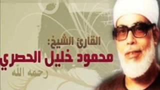 الشيخ محمود خليل الحصرى     سورة البقرة      تسجيل الاذاعة المصريه