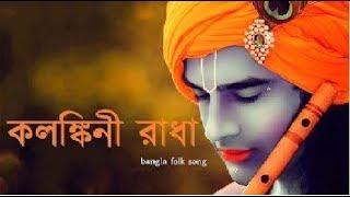 Kalankini Radha video song  lyrics ||কলঙ্কিনী রাধা লিরিক ভিডিও