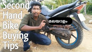 Second  hand bike  buying  tips in malayalam,  things  to  remember Before buying an usedbike kerala