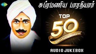 TOP 50 Songs of Subramania Bharathi | One Stop Jukebox | பாரதியார் பாடல்கள் | Tamil | HD Songs