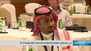 دبي تستضيف مؤتمر الحكومة والخدمات الإلكترونية الـ 19