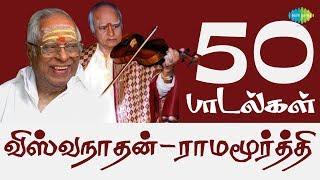 Top 50 Songs of Viswanathan - Ramamoothy | மெல்லிசை மன்னர்கள் | One Stop Jukebox | Tamil | HD Songs
