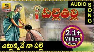 Etlunnave Naa Palle - Nernala Kishore Songs || Telugu Folk Songs || Telangana Folk Songs