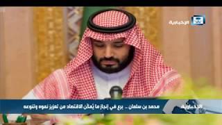 محمد بن سلمان.. برع في إنجاز ما يُمكن الاقتصاد من تعزيز نموه وتنوعه